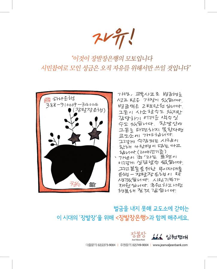 장발장은행(인권연대)-한겨레21.jpg